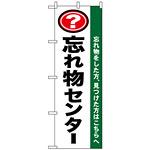 のぼり旗 (1437) 忘れ物センター