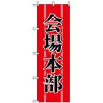 のぼり旗 (1441) 会場本部