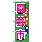 のぼり旗 (1446) 園芸市 緑地/ピンク文字