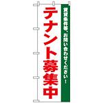 のぼり旗 (1451) テナント募集中 白