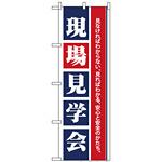 のぼり旗 (1460) 現場見学会