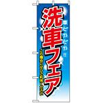 のぼり旗 (1485) 洗車フェア 車ピカピカ