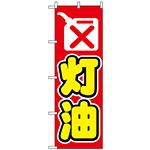 のぼり旗 (1493) 灯油 赤地/黄色