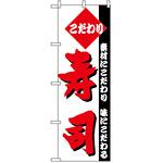 のぼり旗 (150) こだわり寿司 素材にこだわり 味にこだわる