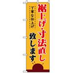 のぼり旗 (1500) 裾上げ・寸法直し 丁寧な仕上げ