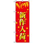 のぼり旗 (1503) New 新作入荷 赤地/金風文字
