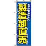 のぼり旗 (1506) 製造卸直売