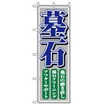 のぼり旗 (1508) 墓石