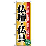 のぼり旗 (1509) 仏壇・仏具