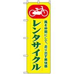 のぼり旗 (1511) レンタサイクル