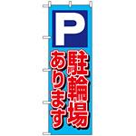 のぼり旗 (1512) P駐輪場あります