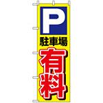 のぼり旗 (1514) P駐車場有料