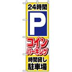 のぼり旗 (1515) 24時間Pコインパーキング時間貸し駐車場