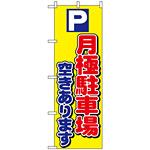 のぼり旗 (1518) P月極駐車場空きあります