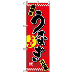ハーフのぼり旗 (1525) W300×H900mm うなぎ うな重