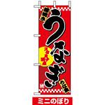 ミニのぼり旗 (1527) W100×H280mm うなぎ1