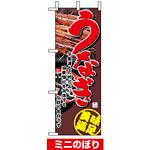 ミニのぼり旗 (1528) W100×H280mm うなぎ2