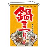 店内タペストリー (1552) 鍋祭り