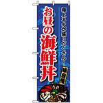 のぼり旗 (1709) お昼の海鮮丼