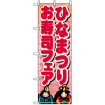 のぼり旗 (1713) ひなまつりお寿司フェア