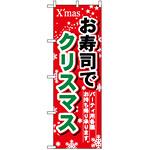 のぼり旗 (1714) お寿司でクリスマス