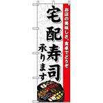のぼり旗 (1719) 宅配寿司