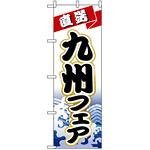 のぼり旗 (1731) 九州フェア