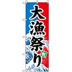のぼり旗 (1743) 大漁祭り