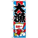 のぼり旗 (177) 大漁 日本一