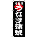 のぼり旗 (180) うなぎ蒲焼 黒
