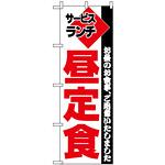 のぼり旗 (195) サービスランチ 昼定食