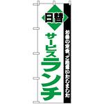 のぼり旗 (196) サービスランチ