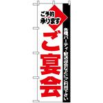 のぼり旗 (201) ご宴会