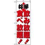 のぼり旗 (205) 飲食放題