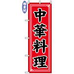 のぼり旗 (2101) 金巾製 中華料理