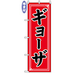のぼり旗 (2102) 金巾製 ギョーザ