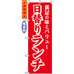のぼり旗 (2103) 金巾製 日替わりランチ