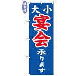 のぼり旗 (2104) 金巾製 大小宴会承ります