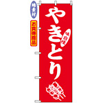 のぼり旗 (2108) 金巾製 やきとり