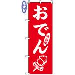 のぼり旗 (2109) 金巾製 おでん