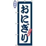 のぼり旗 (2110) 金巾製 おにぎり