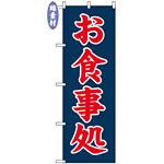 のぼり旗 (2112) 定番 金巾製 お食事処