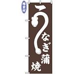 のぼり旗 (2115) 金巾製 うなぎ蒲焼