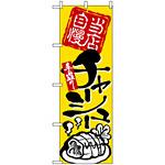 のぼり旗 (2124) 当店自慢 手造りチャーシュー