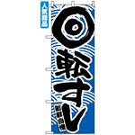 のぼり旗 (2132) 回転寿司 青