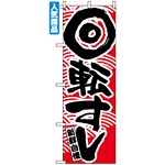 のぼり旗 (2133) 回転寿司 赤