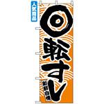 のぼり旗 (2134) 回転寿司 オレンジ