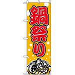 のぼり旗 (2136) 鍋祭り イラスト