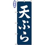 のぼり旗 (2139) 金巾製 天ぷら