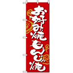 のぼり旗 (2140) お好み焼・もんじゃ焼